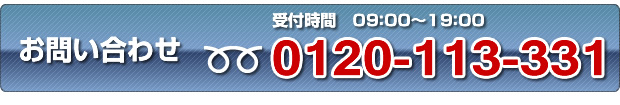 お問い合わせ:0120-113-331 受付時間:09:00~19:00